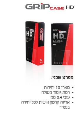 מארז GLASS HD
